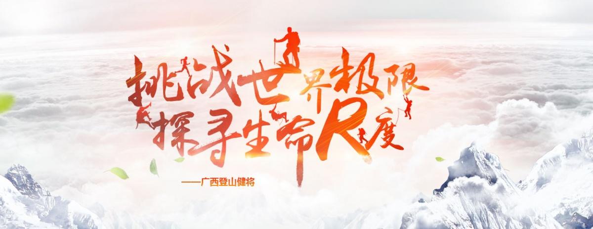 广西登山健将刘政的世界7+2挑战之旅