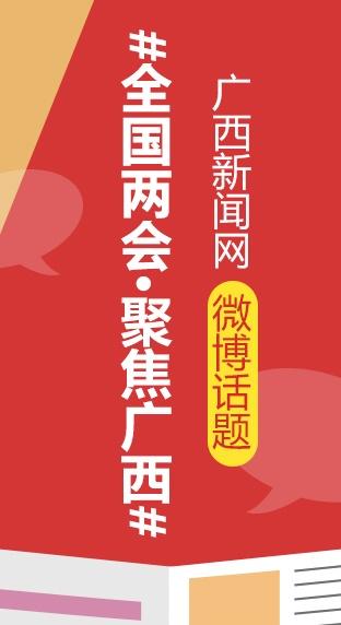 广西新闻网微博