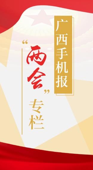 """广西手机报""""两会""""专栏"""