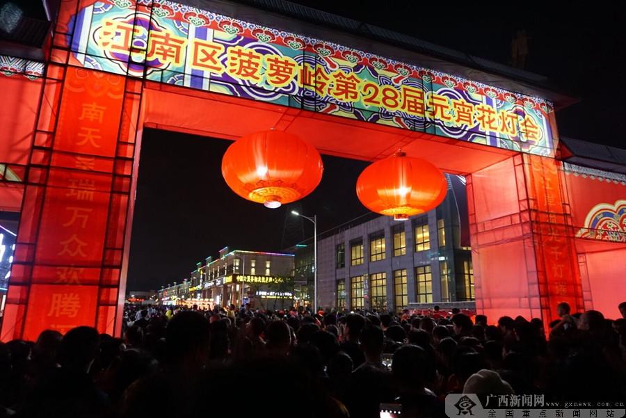 第28届菠萝岭元宵花灯会举行 超十万人赏灯闹元宵