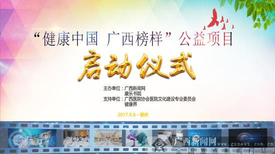 """""""健康中国 广西榜样""""公益项目启动宣传海报"""