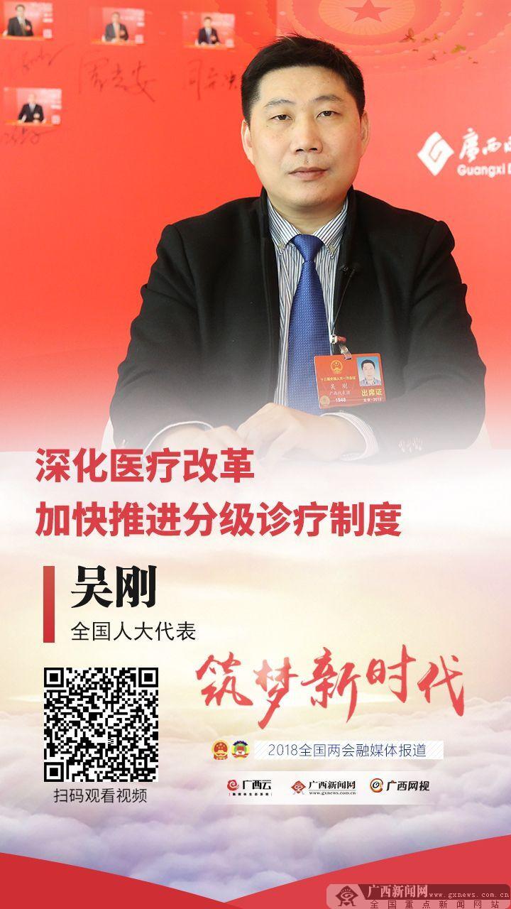 吴刚:深化医疗改革 加快推进分级诊疗制度