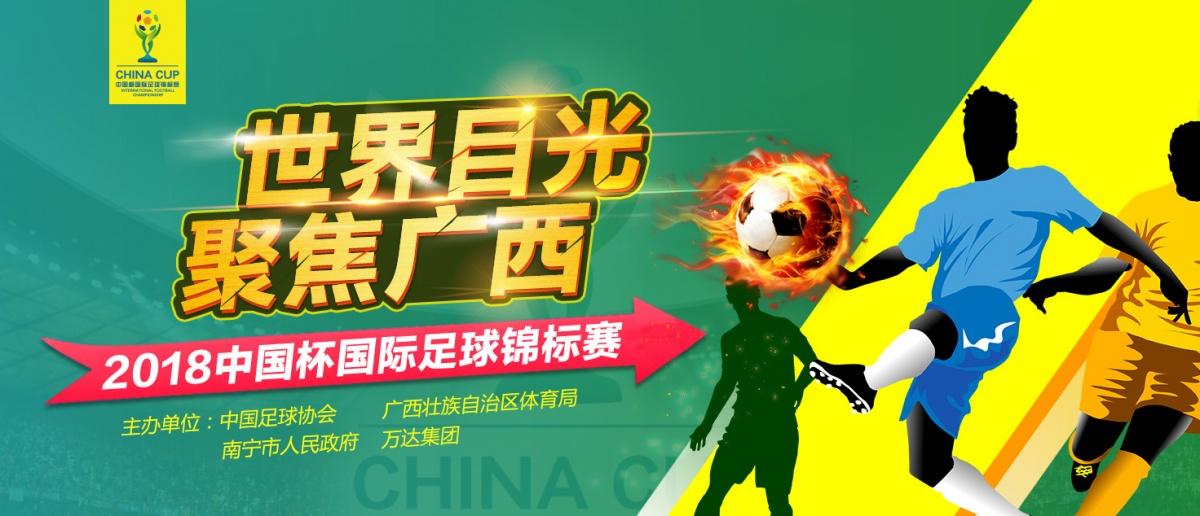 """2018""""中国杯""""专题报道"""
