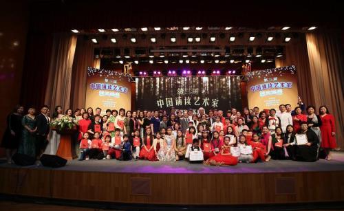 第三届中国诵读艺术家颁奖盛典举行