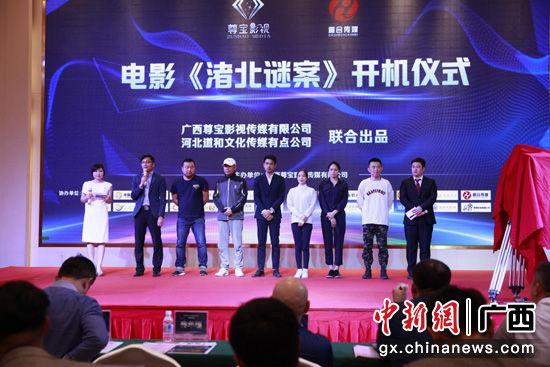 电影《渚北迷案》在桂林开机 将在桂林大量取景拍摄