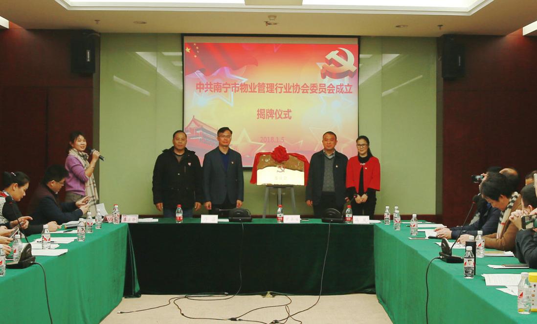 南宁市物业管理行业协会党委成立