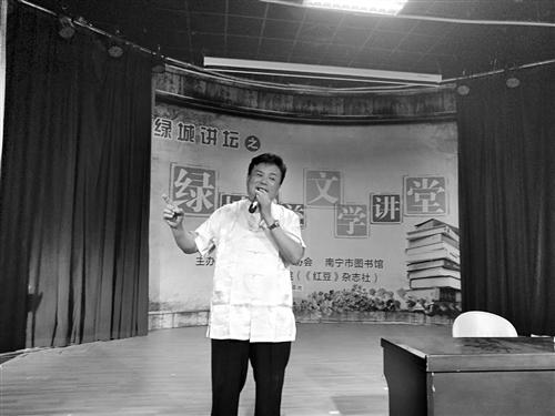 """""""绿城公益文学讲堂""""举办2018年首场讲座"""