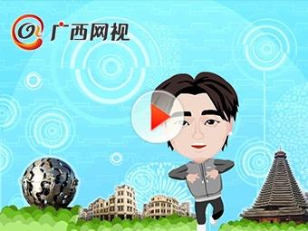 潮好听!广西新闻网原创音乐MV《这!就是广西》全网首发