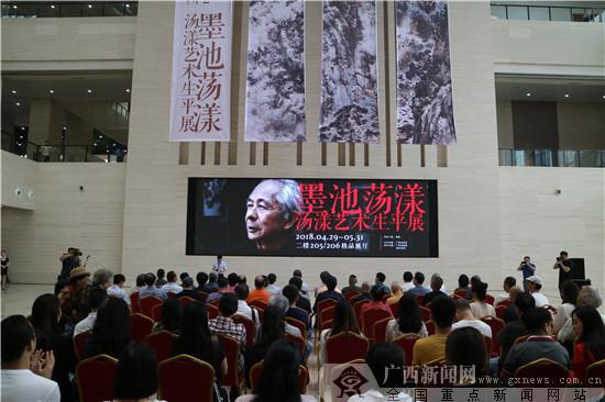 汤漾艺术生平展在广西美术馆开展
