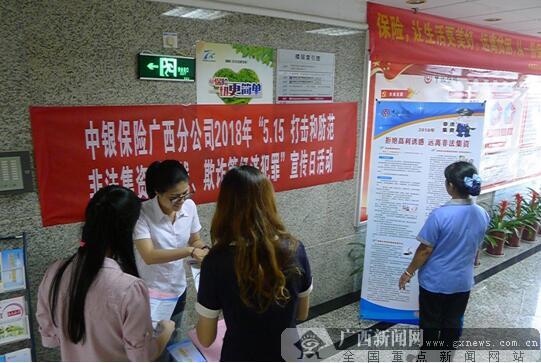 中银保险广西分公司开展防范非法集资宣传日活动