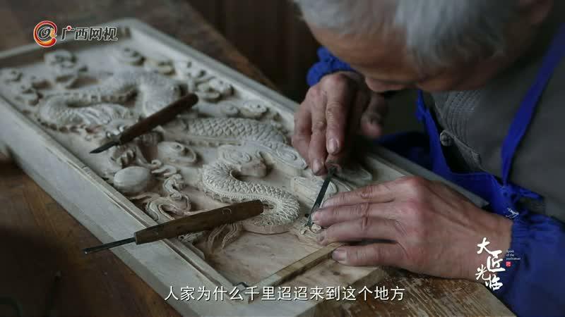 《大匠光临》:龙脊脚下出匠人 民俗木刻展风情