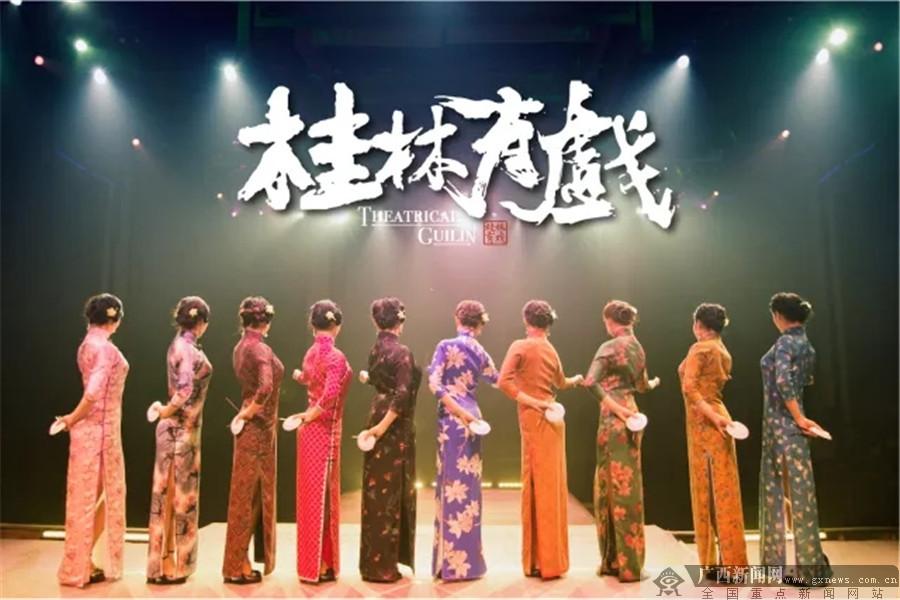 戏剧文化精品《桂林有戏》在南宁上演
