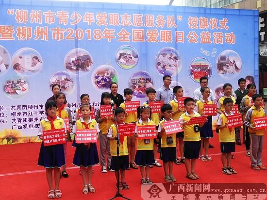 呵护健康 柳州市举办2018年全国爱眼日公益活动