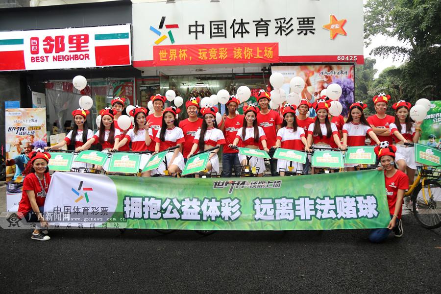"""网红女主播变身足球宝贝 呼吁世界杯远离""""赌球"""""""