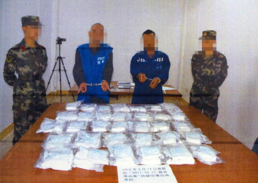 一跨国贩毒团伙被端 缴获海洛因264块12人被逮捕