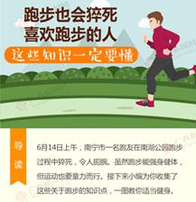 [知道·图解]喜欢跑步的人,要懂这些知识