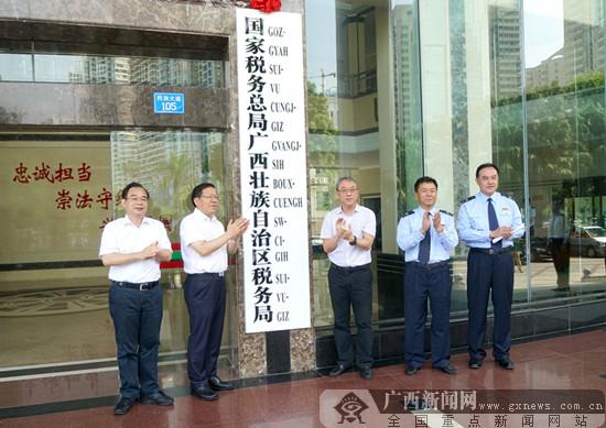 国家税务总局广西壮族自治区税务局挂牌成立(图)