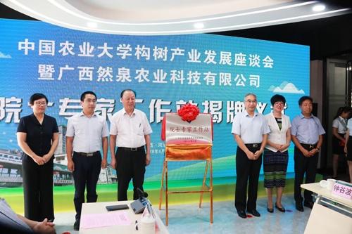 广西然泉农业科技有限公司院士专家工作站揭牌成立