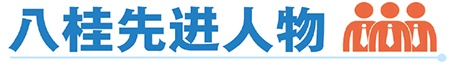 """【八桂先进人物】祝雪兰:带领瑶胞掘""""红利""""奔富路"""