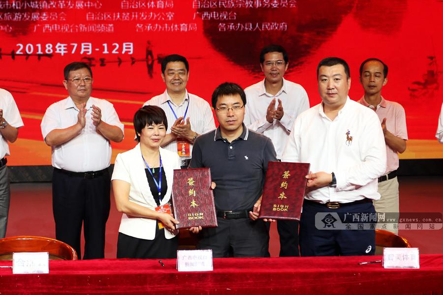 广西创办国内首个省级生态马拉松赛IP 设14个分站