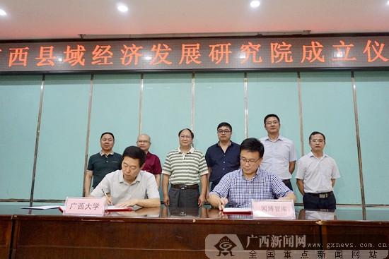 广西县域经济发展研究院成立 将设立院士工作站
