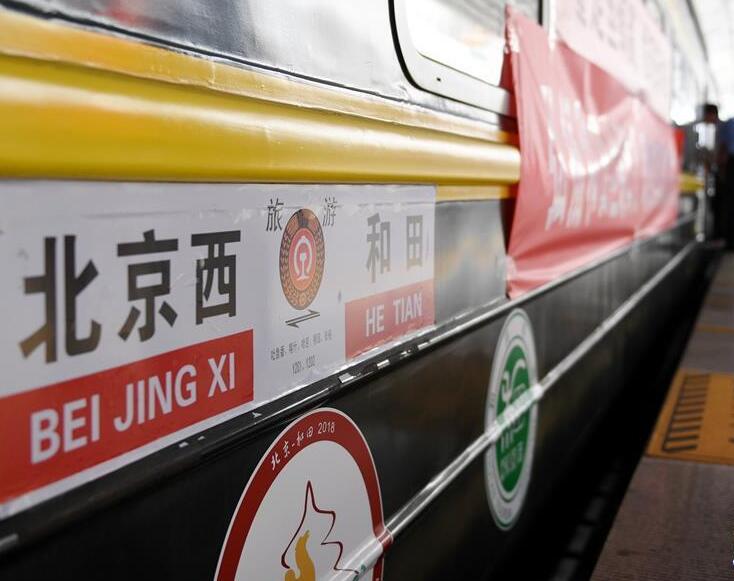 """2018年首趟""""京和号""""旅游专列北京开行"""
