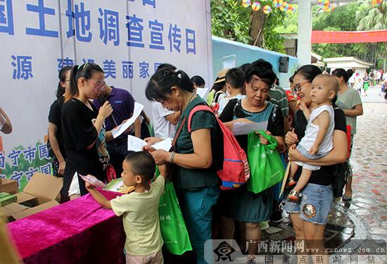南宁市国土局开展第28个全国土地日宣传活动