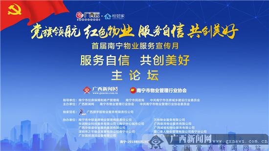 首届南宁物业服务宣传月主题论坛6月28日召开