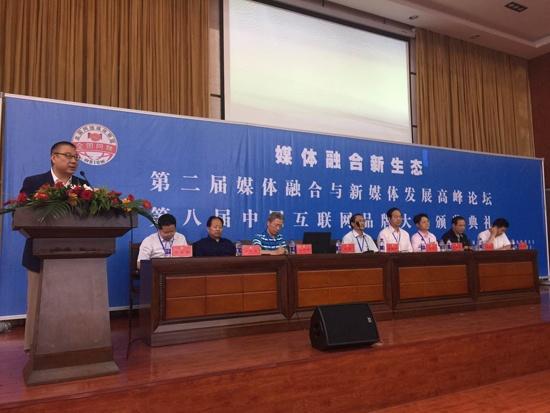 中国互联网品牌大奖评选揭晓 本网斩获两项殊荣