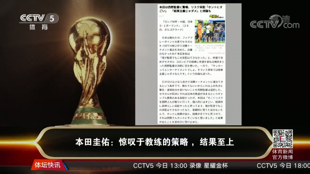 [世界杯]本田圭佑:惊叹于教练的策略 结果至上[超清]