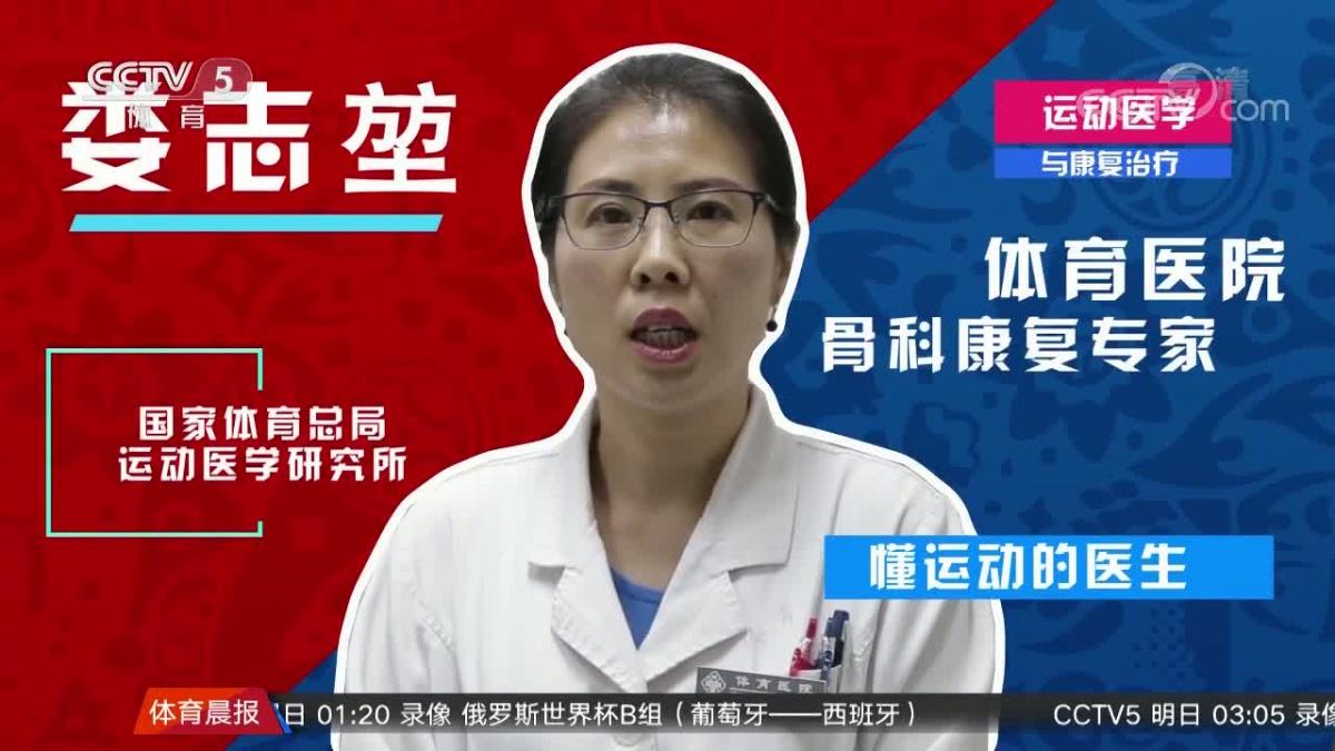 [世界杯]运动伤害不用愁 比赛医疗小常识来帮您[超清]
