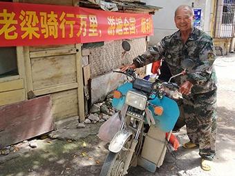 六旬翁驾摩托独行40天游13省区 行程上万公里(图)