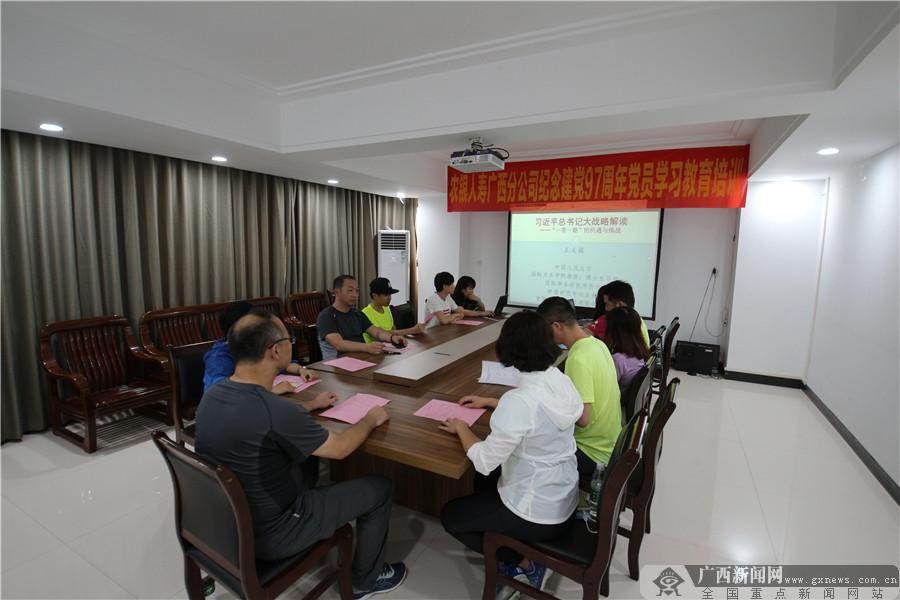 农银人寿广西分公司开展党员教育培训活动