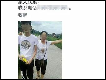 一高中生莫名失联 遗体在县城附近山脚下被发现