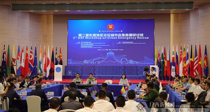 第二届东盟地区论坛城市应急救援研讨班在南宁开幕