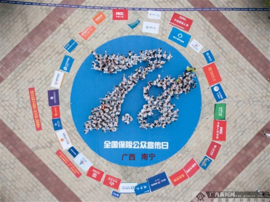 泰康人寿广西分公司积极开展7・8主题宣传活动