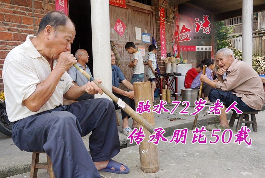 【臉譜】融水72歲老人傳承朋芘50載