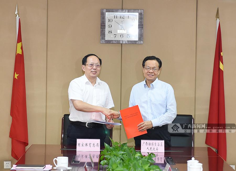 自治区政府与国家体育总局签署共建广西体育强区战略合作协议