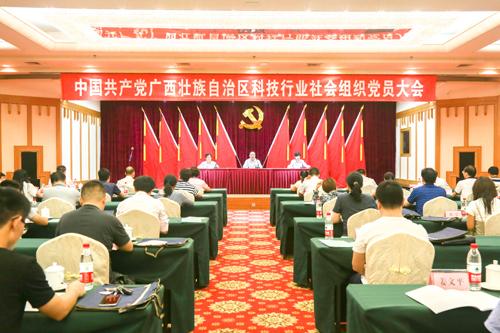 广西科技行业社会组织党委隆重成立
