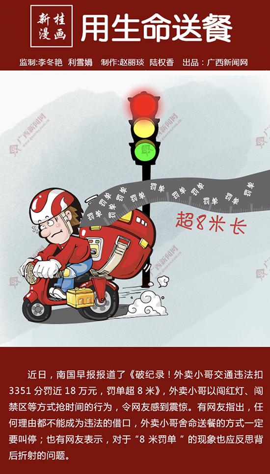 【新桂漫画】用生命送餐