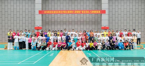 自治区直机关在南宁开展太极拳、八段锦推广活动