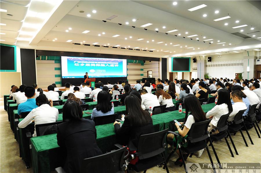 壮乡最美保险人巡讲活动在南宁、桂林举行