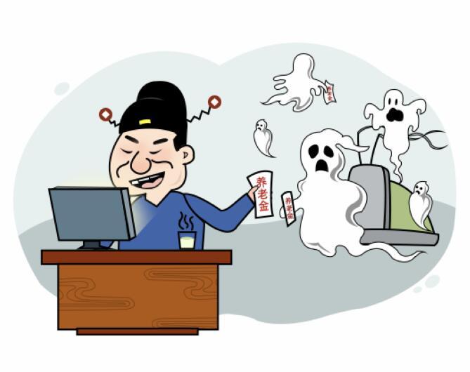 【新桂漫画】死人领养老金