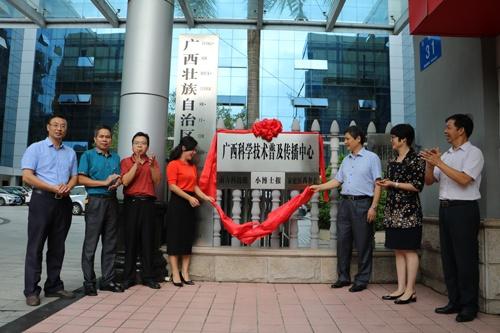 广西科学技术普及传播中心挂牌成立