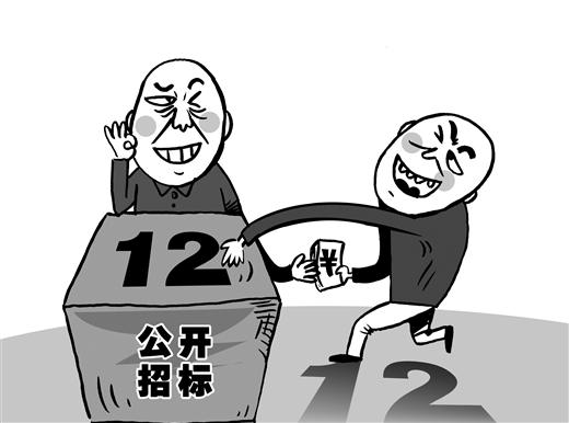 【画中话】招标变戏法