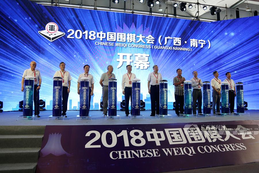 2018中国围棋大会在邕开幕 三大亮点引领棋坛盛事
