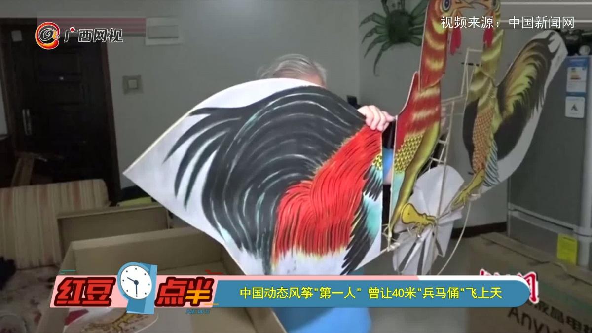 """中国动态风筝""""第一人"""" 曾让40米""""兵马俑""""飞上天"""