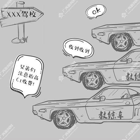 【新桂漫画】串通涨价