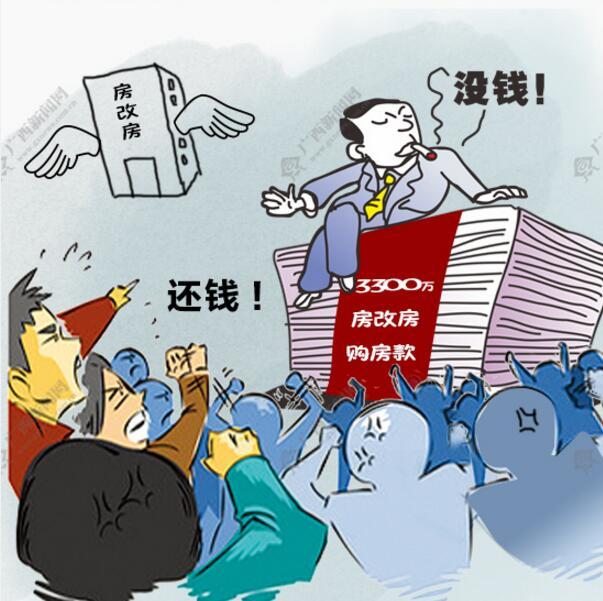 【新桂漫画】房改房纠纷