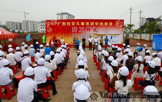 承担东盟妇儿交流 广西妇女儿童活动中心项目开工